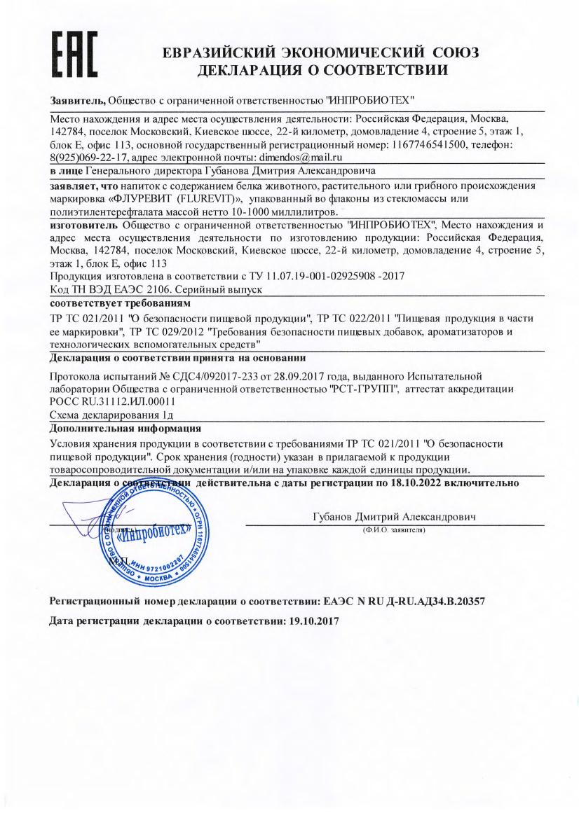 https://aclon.store/image/catalog/doki/deklaraciya-flurevit.jpg